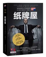 "$4.55 ""House of Cards"" Book @ EN.JD.com"