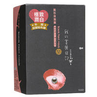 From $9.34 My Beauty Diary Masks @ Yamibuy