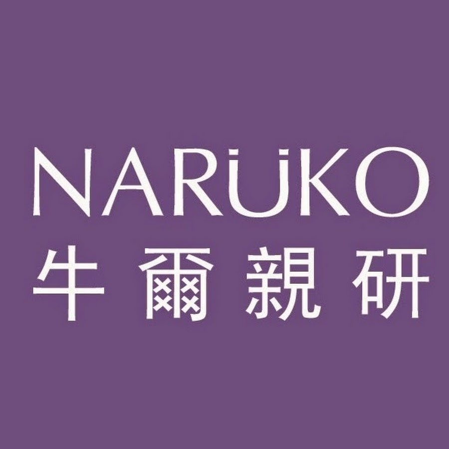 Naruko USA Coupons